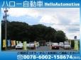 ハロー自動車 雫石店 の店舗画像