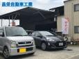 昌栄自動車工業 の店舗画像