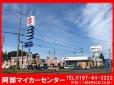 (株)阿部マイカーセンター の店舗画像