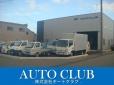 株式会社オートクラブ の店舗画像