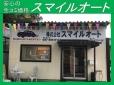 株式会社スマイルオート の店舗画像