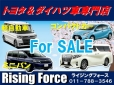 Rising Force(ライジング フォース) の店舗画像