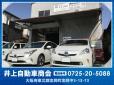 井上自動車商会 の店舗画像