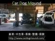 (株)CAR DOG MOUND の店舗画像