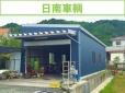 日南車輌 の店舗画像