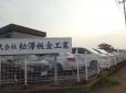 松澤オート の店舗画像