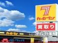 株式会社カーウェル カーセブン下郡店の店舗画像