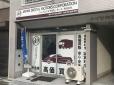 ジャパンデジタルモータース の店舗画像