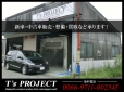T's PROJECT の店舗画像
