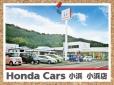 Honda Cars 小浜 小浜店 の店舗画像