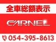 CARNEL 静岡店 諸費用コミコミロープライス車総額表示専門店の店舗画像