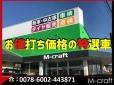 M CRAFT −エムクラフト− の店舗画像
