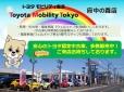 トヨタモビリティ東京 府中の森店の店舗画像