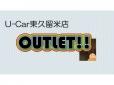 トヨタモビリティ東京(旧ネッツトヨタ東京) U−Car東久留米店の店舗画像