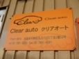 Clear auto の店舗画像