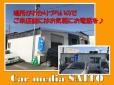 カーメディア斉藤 の店舗画像