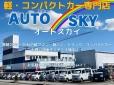 AUTO SKY の店舗画像