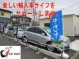 ガレーヂ CarGuys の店舗画像