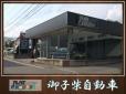 御子柴自動車 の店舗画像
