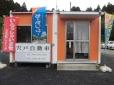 宍戸自動車 の店舗画像
