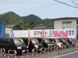 ログオート 三洋モータース整備販売 の店舗画像