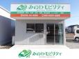みのわモビリティ 福祉車両専門店の店舗画像