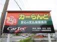 カーらんど の店舗画像