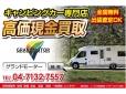 (株)グランドモーター キャンピングカー セダン専門店 の店舗画像