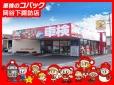カタクラ石油 車検のコバック岡谷下諏訪店の店舗画像