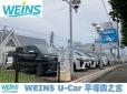 Weins U−Car平塚/ネッツトヨタ神奈川(株)の店舗画像