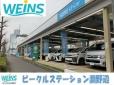 Weins U−Car渕野辺/ネッツトヨタ神奈川(株)の店舗画像