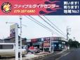ファイナルタイヤセンター の店舗画像