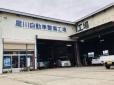 星川自動車整備工場 の店舗画像
