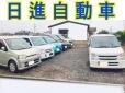 日進自動車 の店舗画像