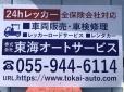 東海オートサービス の店舗画像