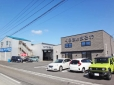丸和自動車工業 の店舗画像