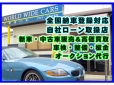 WORLD WIDE CARS の店舗画像