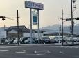 トヨタユナイテッド静岡 静岡トヨペット U−Car清水店の店舗画像