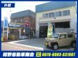 紺野自動車商会 の店舗画像