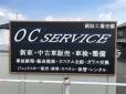 OC SERVICE株式会社 弥富販売店 の店舗画像