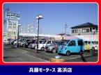 (株)兵藤モータース 高浜店の店舗画像