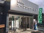 (株)カープラザワールド の店舗画像