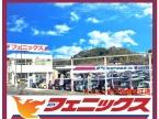 フェニックス 島根松江店の店舗画像