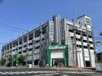 ガリバー 広島吉島店の店舗画像
