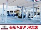 石川トヨタ自動車(株) 河北店の店舗画像