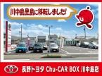 長野トヨタ Chu−CAR BOX川中島店の店舗画像