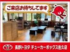 長野トヨタ チューカーボックス佐久店の店舗画像