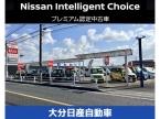 大分日産自動車 プレジールUの店舗画像