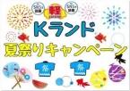 Kランド鹿児島 軽39.8万円専門店の店舗画像
