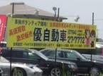 優自動車 の店舗画像